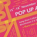 アジアをメインとしたクリエーターのための大型ビジネス展示会  「Pop Up Asia 2018」が松山文創園区にて11月15~18日までの4日間開催!