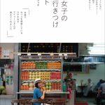 「台湾の人たちって、普段どこでなにをして楽しんでいるんだろう?」そんな疑問を紐解く、オシャレ台湾女子・アイリーンさんによる、新しい台湾ガイドブック!
