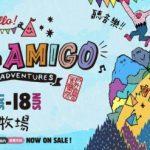 ソトレシピKitchen、初の海外進出 台湾の人気キャンプフェス「CAMP de AMIGO」に出店決定!