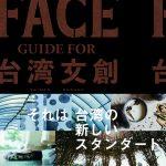 台湾のカルチャーシーンを創り出す話題の 50 組を紹介 「TAIWAN FACE GUIDE FOR 台湾文創」が 12 月 11 日(火)発売