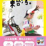 絶景スポット、カフェめぐり、 台湾原住民の暮らしにふれる旅 花蓮・台東パーフェクトガイド『はじめまして、東台湾。』発売中!