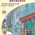 「地球の歩き方」から、今注目の「南台湾」に特化したガイドブックが登場!! 『台南 高雄 屏東&南台湾の町』