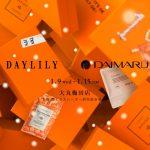 【関西初上陸】台湾発 女の子のための漢方のライフスタイルブランド DAYLILY(デイリリー)の期間限定SHOPが大丸梅田店にて開催!