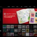 台湾の商業デザインCL designが日本に事務所を開設!