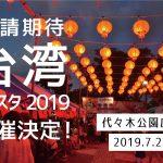 台湾フェスタ2019開催決定!