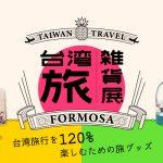 台湾旅行に行く人必見!台湾に着いた瞬間から使える台湾旅雑貨を集めたポップアップショップをオープン!