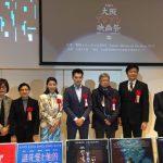 第14回大阪アジアン映画祭「台湾:電影ルネッサンス2019」が開幕