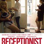 第一回熱海国際映画祭インターナショナルコンペ部門グランプリ受賞作品 『THE RECEPTIONIST』(邦題『ザ・レセプショニスト』) 劇場公開へ!