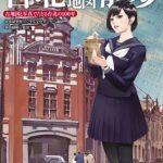台湾で話題沸騰のベストセラー本、日本上陸! 「台北歴史地図散歩」 発売中!