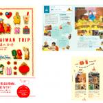 """""""子連れ台湾旅行者"""" に絶対おすすめしたい 155 件を掲載! 『TAIWAN FAMILY TRIP #子連れ台湾』を4月17日発行!"""