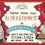 【台湾フェスタウィーク】台湾料理教室開催決定!参加者募集中!