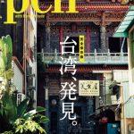 地元の目利きが案内する、台北・台中・台南でいま行くべき/見るべきアドレスが満載!Pen 6/15号「【完全保存版】 台湾、発見。」発売中!