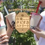 国内最大級の台湾の祭典「台湾フェスタ2019」に出現する、日本初「タピオカストリート」の全8店舗がついに発表!また台湾から来日する注目のアーティストの出演情報も解禁!
