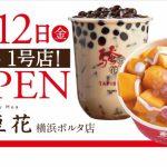 台湾伝統スイーツ「騒豆花」の 日本2号店「騒豆花(サオドウファ)横浜店」7月12日(金)横浜ポルタB1Fにオープン!