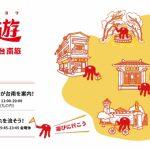 台南紅椅頭(アンイータウ)観光倶楽部、東京初開催!!台南遊〜疲れを癒す週末台南旅