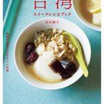 甘さ控えめ,体がよろこぶ素材でほっこりと。豆花からパイナップルケーキ、カステラ、大人気の豆漿まで若山曜子さんが大好きな台湾のやさしいスイーツ60