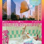 【チェン監督からメッセージ動画到着!】 映画『熱帯魚』『ラブ ゴーゴー』 絶賛公開中!