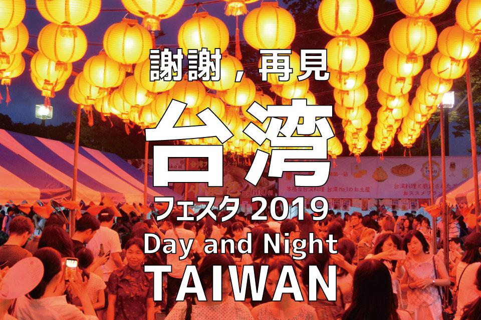 台湾フェスタ終了バナー2019tp