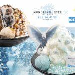 台湾発 世界一の新食感かき氷「ICE MONSTER」と「モンスターハンターワールド:アイスボーン」のコラボレーションかき氷が期間限定で発売中!