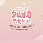 タピオカ恋愛テストに答えて台湾旅行が当たるキャンペーン開催