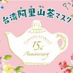 「私のきれい日記」ブランド誕生15周年記念「台湾阿里山茶マスク」限定発売!台湾女子の美肌に一歩近づきましょう!