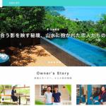 台湾の厳選されたデザイナーズホテルを紹介する人気サービス『Dear b&b』が日本語版を正式リリース!~台湾の美しさに出会う新しい宿泊体験を。~