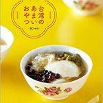 台湾スイーツのレシピ本「台湾のあまいおやつ」が発売中!!