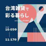 台湾デザイナーズ雑貨「Pinkoi」の期間限定ストアを開催!