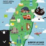 ブックファースト ルミネ新宿店にて「台湾キャラクターフェア」期間限定オープン ~「本」と「旅」と「キャラクター」で知る台湾~