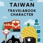 「台湾キャラクターフェアVol.2」 ブックファースト新宿店にて開催