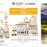 日本・台湾の鉄道事業者3社で「連携きっぷ」を発売 3社の乗車券と阪神・桃園メトロ沿線で使えるクーポン・グッズもセットに! ~先着500セット限定で、記念ICカードをプレゼントします~