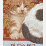 もうすぐ猫の日!2月22 日より台湾の猫描き作家「チン・ペイイ個展」開催!