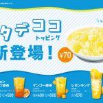 《CoCo都可人気のトッピング》パイナップル風味のナタデココがついに仲間入り!