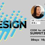 台湾デジタル担当大臣 唐鳳氏と慶応義塾大学医学部教授 宮田裕章氏の登壇が決定!Code for Japan Summit 2020 Onlineを10/17,18に開催!