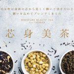 世界的に有名な台湾茶の老舗「天仁茗茶」の美をテーマに立ち上げられたブランド「芯身美茶」のPOPUP SHOPが渋谷ヒカリエで10/1~15まで開催 人気台湾キュレーターMarieも来店