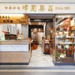 台湾を代表する老舗銘茶店「峰圃茶荘」日本向けECサイトがリニューアルオープン