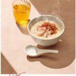ゴンチャ初のフードメニューはやさしい味わいのお粥『彩々粥』2020年10月14日(水)より販売開始
