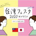 国内最大級の台湾の祭典「台湾フェスタ」のオンラインイベント開催が決定! 台湾に行けない今だからこそ、2020年の最後に自宅で台湾を感じよう!