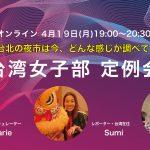 台湾フェスタオンライン 「台湾フェスタ 台湾女子部」4月19日(月)19時から開催!