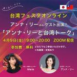 台湾フェスタオンライン「アンナ・リーと台湾トーク!」見逃し配信を開始!