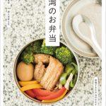 ご飯の上に豪快に盛り付けられたおかずモリモリ!な台湾のお弁当を、10名のストーリーとともにお届け。