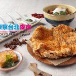 """台湾フライドチキン""""雞排""""をメインに掲げたゴーストレストラン「東京台北夜市」オープン"""