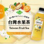 おウチで台湾気分♪ 癒しのひとときを贈る「台湾フルーツティー」 2021年2月22日(月)発売