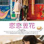 モトーラ世里奈主演!台湾を舞台に描いたヒューマンドラマ「恋恋豆花」のDVDが4月2日に発売決定!