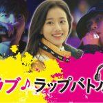 世界で話題の音楽ジャンル、K-HIPHOPを扱ったドラマ『ラブ・ラップバトル』、台湾ドラマ『いつでも君を待っている』をU-NEXT独占で配信開始