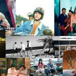 """2021台湾映画上映&トークイベント「台湾映画の""""いま""""〜新鋭と精鋭の挑戦」4月からオンライン開催スタート!"""