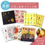 """日本ポステック、台湾土産でも大人気の雑貨店""""來好(ライハオ)""""のオリジナルアイテムの正規代理店として、あぶらとり紙を1月28日より販売開始。"""