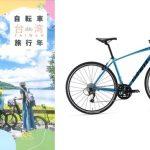 台湾観光局×GIANTコラボ「台湾Come Bike Day!」キャンペーン開催