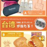 台湾観光局×JTB「世界の街歩きBy JTB」Twitterキャンペーン