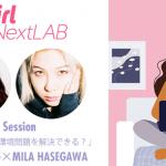 オードリー・タン氏の登壇決定! 学べるオンラインコミュニティELLEgirl NextLAB第4回参加者募集